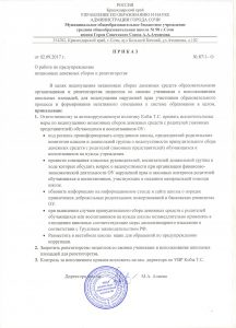 пр. о незакон. сборах и репетиторстве