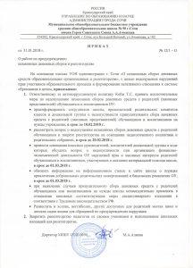 приказ о незаконных денежных сборах и репетиторстве