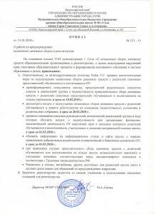 приказ о работе по предупреждению незаконных сборов и репетиторстве