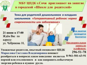 Тема для родителей на 21 июня