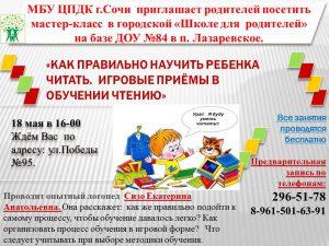 на 18 мая шдр в Лазаревском